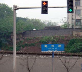 重庆江北海尔路道路工程