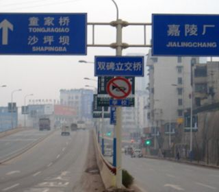 重庆市杨双路道路二期改造工程
