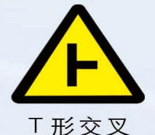 左T型交叉标志,警告、警示标志